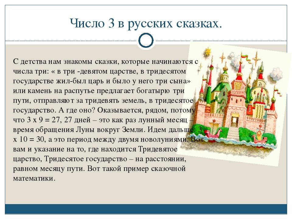 Число 3 в русских сказках. С детства нам знакомы сказки, которые начинаются с...