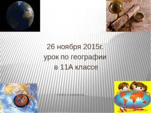 Учитель О.А.Курбатова 26 ноября 2015г. урок по географии в 11А классе