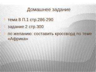 Домашнее задание тема 8 П.1 стр.286-290 задание 2 стр.300 по желанию: состави