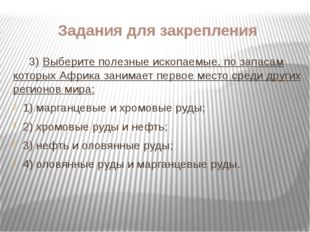Задания для закрепления 3) Выберите полезные ископаемые, по запасам которых А