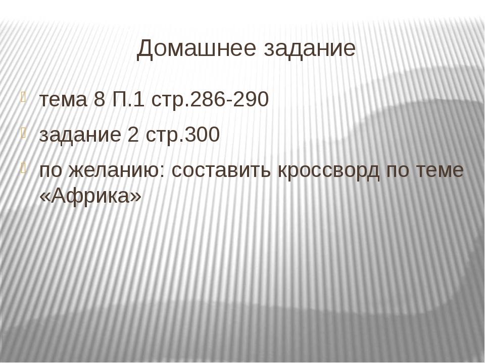 Домашнее задание тема 8 П.1 стр.286-290 задание 2 стр.300 по желанию: состави...