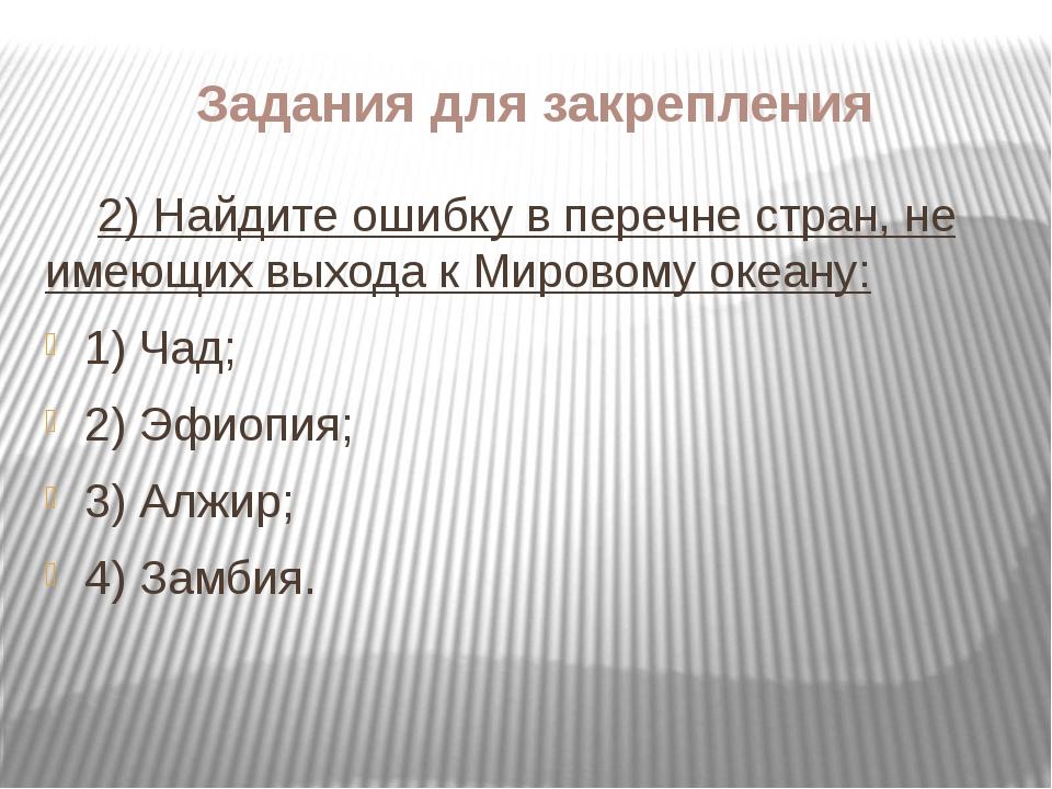 Задания для закрепления 2) Найдите ошибку в перечне стран, не имеющих выхода...