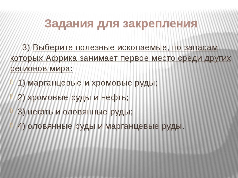 Задания для закрепления 3) Выберите полезные ископаемые, по запасам которых А...