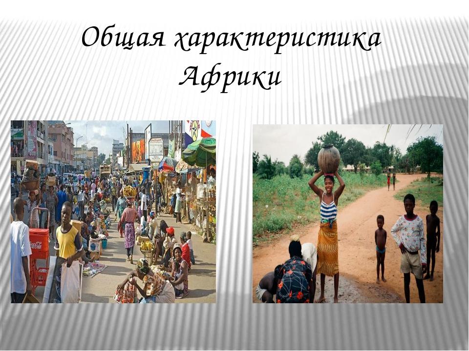 Общая характеристика Африки
