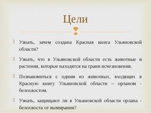 Узнать, зачем создана Красная книга Ульяновской области? Узнать, что в Ульяно