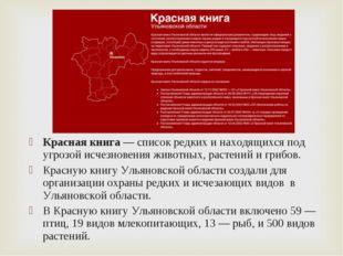 Красная книга— список редких и находящихся под угрозой исчезновенияживотных