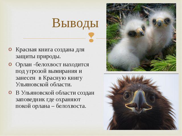 Красная книга создана для защиты природы. Орлан -белохвост находится под угро...
