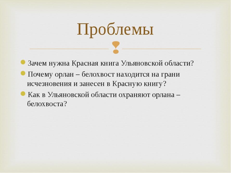 Зачем нужна Красная книга Ульяновской области? Почему орлан – белохвост наход...