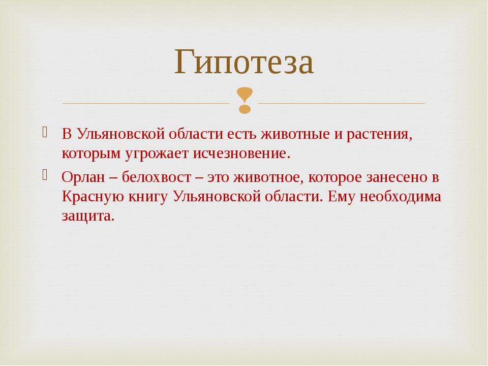 В Ульяновской области есть животные и растения, которым угрожает исчезновение...