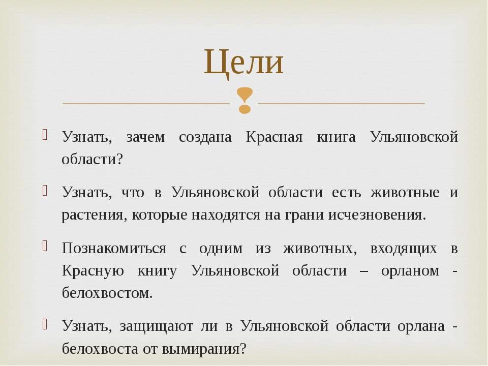 Узнать, зачем создана Красная книга Ульяновской области? Узнать, что в Ульяно...