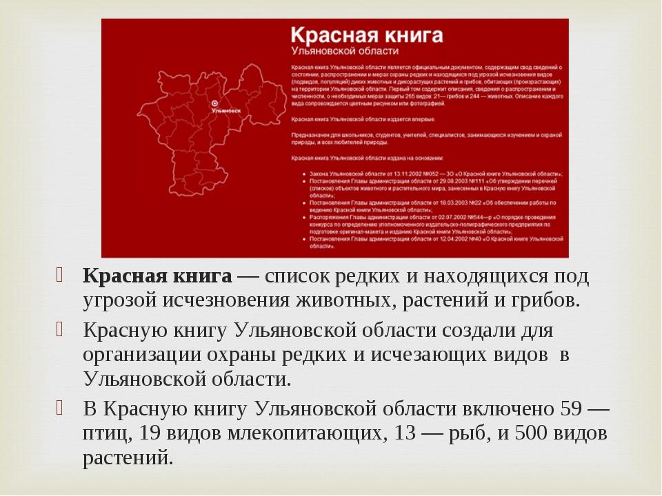 Красная книга— список редких и находящихся под угрозой исчезновенияживотных...