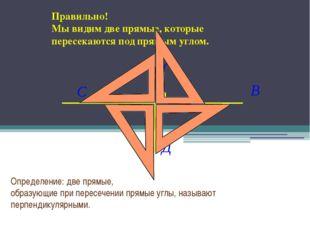 Определение: две прямые,  образующие при пересечении прямые углы, называют пе