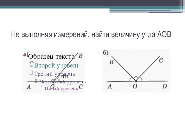 Не выполняя измерений, найти величину угла АОВ