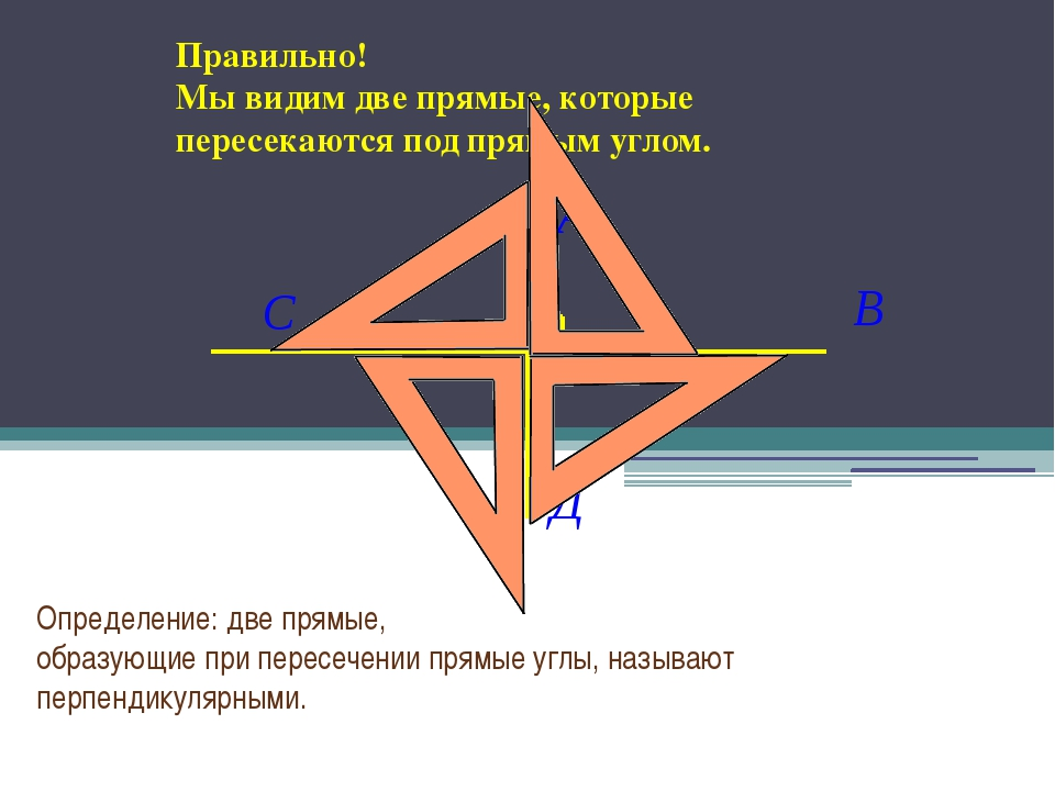 Определение: две прямые,  образующие при пересечении прямые углы, называют пе...