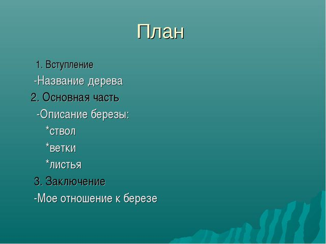 План 1. Вступление -Название дерева 2. Основная часть -Описание березы: *ство...