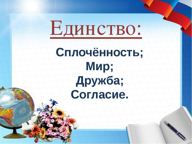 Единство: Сплочённость; Мир; Дружба; Согласие.
