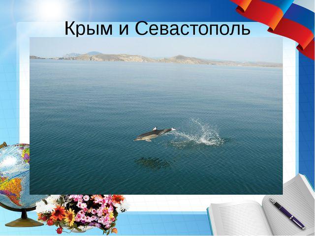 Крым и Севастополь