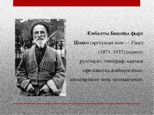 Æмбалты Бицойы фырт Цоцко(аргъуыды ном —Увар) (1871–1937) педагог, рухстауæ