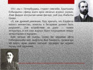 1911 азы г. Петербурджы, студент уæвгæйæ, Брытъиаты Елбыздыхъо сфæнд кодта ир