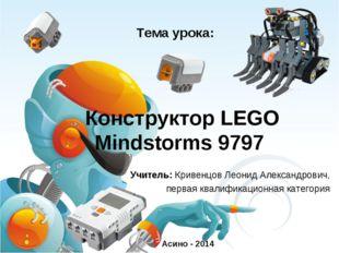 Конструктор LEGO Mindstorms 9797 Учитель: Кривенцов Леонид Александрович, пер