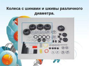 Колеса с шинами и шкивы различного диаметра.