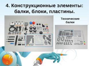 4. Конструкционные элементы: балки, блоки, пластины. Технические балки