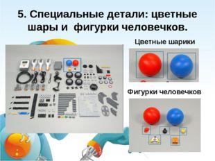 5. Специальные детали: цветные шары и фигурки человечков. Цветные шарики Фигу
