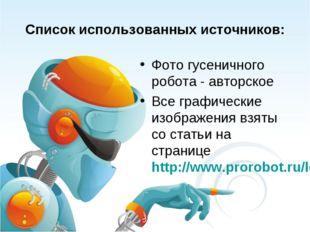 Список использованных источников: Фото гусеничного робота - авторское Все гра