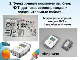 1. Электронные компоненты: блок NXT, датчики, сервоприводы и соединительные к