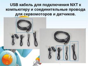 USB кабель для подключения NXT к компьютеру и соединительные провода для серв