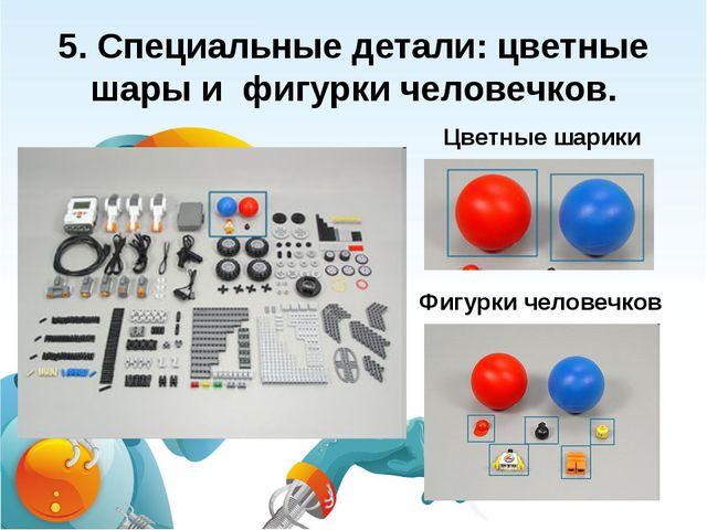 5. Специальные детали: цветные шары и фигурки человечков. Цветные шарики Фигу...
