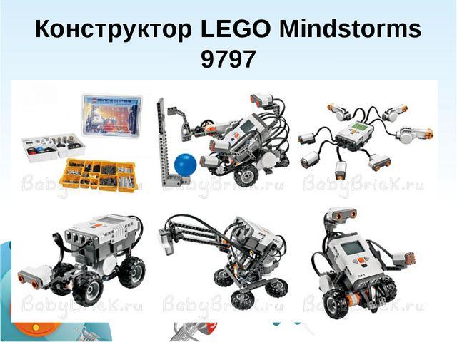 Конструктор LEGO Mindstorms 9797