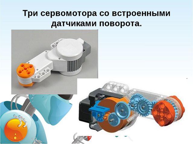 Три сервомотора со встроенными датчиками поворота.