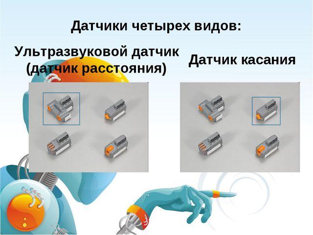 Ультразвуковой датчик (датчик расстояния) Датчик касания Датчики четырех видов: