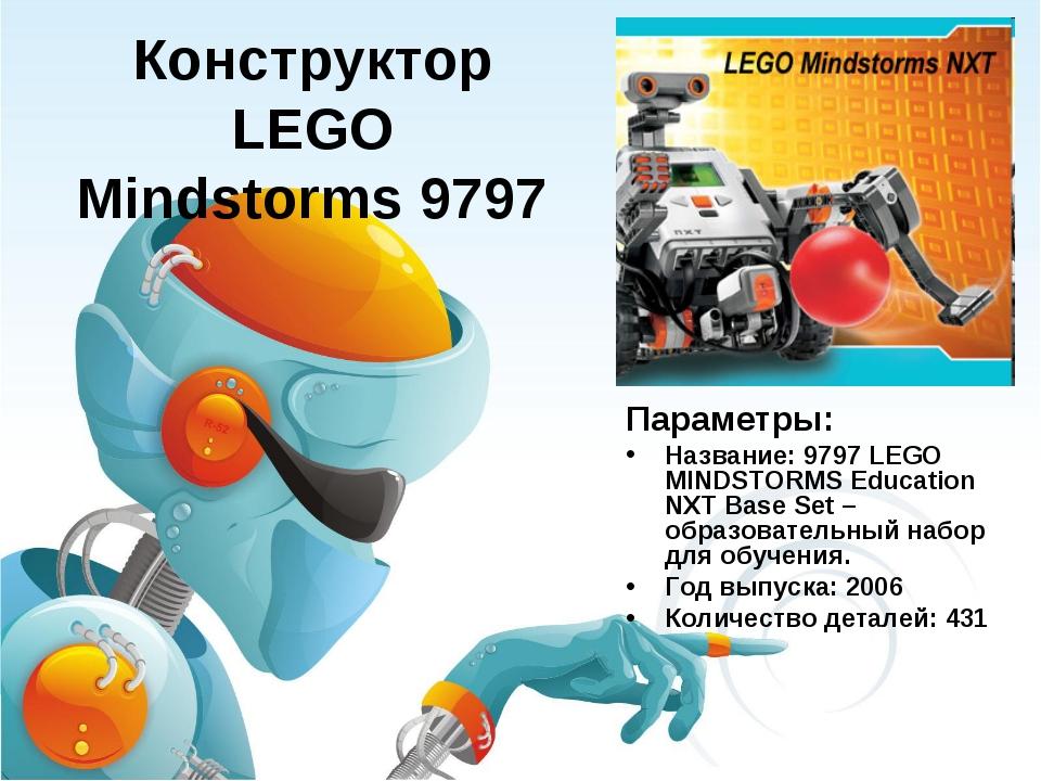 Конструктор LEGO Mindstorms 9797 Параметры: Название: 9797 LEGO MINDSTORMS Ed...