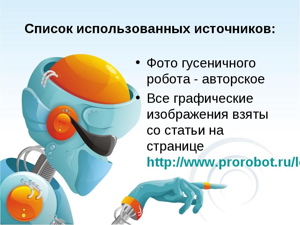 Список использованных источников: Фото гусеничного робота - авторское Все гра...