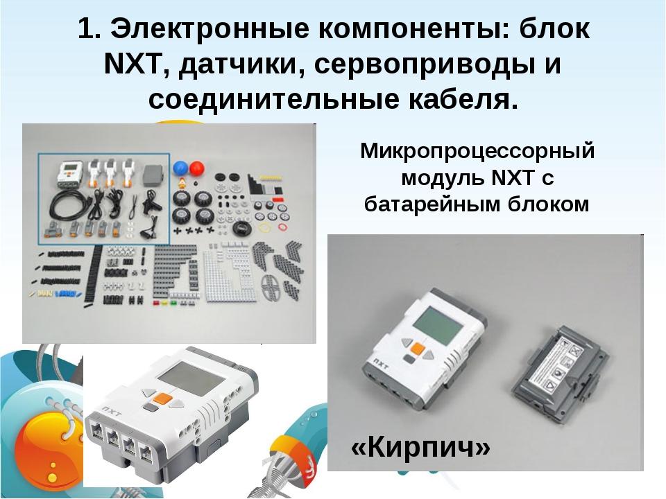1. Электронные компоненты: блок NXT, датчики, сервоприводы и соединительные к...