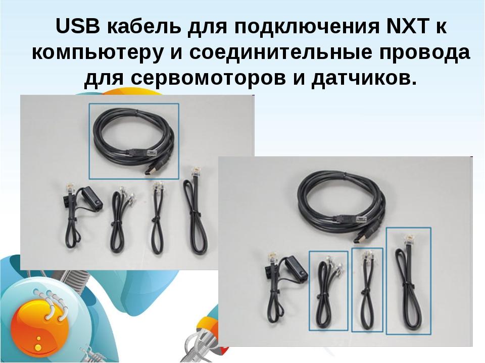 USB кабель для подключения NXT к компьютеру и соединительные провода для серв...