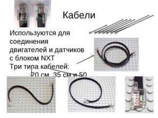 Кабели Используются для соединения двигателей и датчиков с блоком NXT Три тип