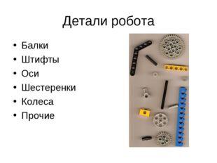 Детали робота Балки Штифты Оси Шестеренки Колеса Прочие
