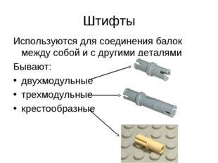 Штифты Используются для соединения балок между собой и с другими деталями Быв