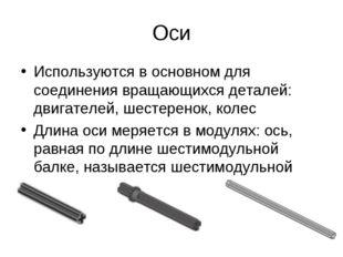 Оси Используются в основном для соединения вращающихся деталей: двигателей, ш