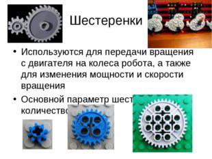Шестеренки Используются для передачи вращения с двигателя на колеса робота, а