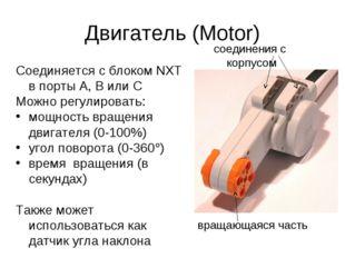 Двигатель (Motor) Соединяется с блоком NXT в порты A, B или C Можно регулиров