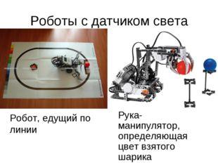 Роботы с датчиком света Рука-манипулятор, определяющая цвет взятого шарика Ро