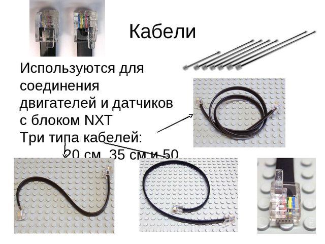 Кабели Используются для соединения двигателей и датчиков с блоком NXT Три тип...
