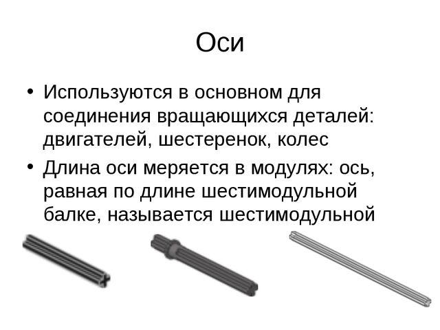Оси Используются в основном для соединения вращающихся деталей: двигателей, ш...