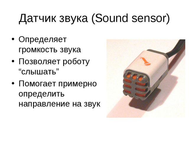 """Датчик звука (Sound sensor) Определяет громкость звука Позволяет роботу """"слыш..."""