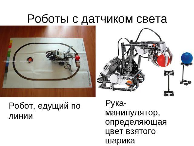 Роботы с датчиком света Рука-манипулятор, определяющая цвет взятого шарика Ро...
