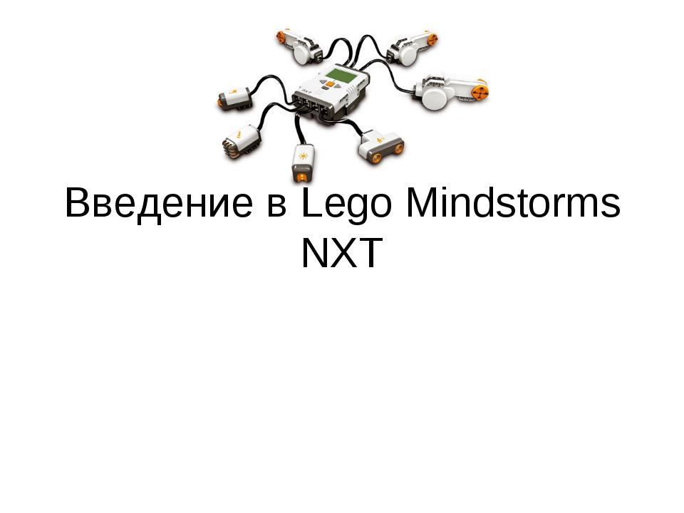 Введение в Lego Mindstorms NXT
